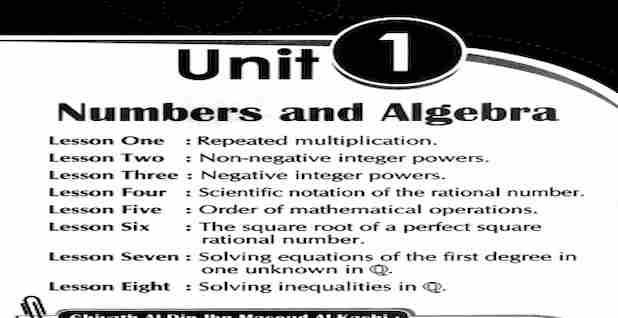 تحميل كتاب المعاصر math للصف الاول الاعدادى لغات الترم الثانى