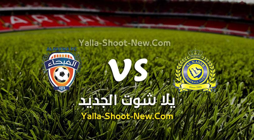 نتيجة مباراة النصر والفيحاء اليوم بتاريخ 29-08-2020 في الدوري السعودي