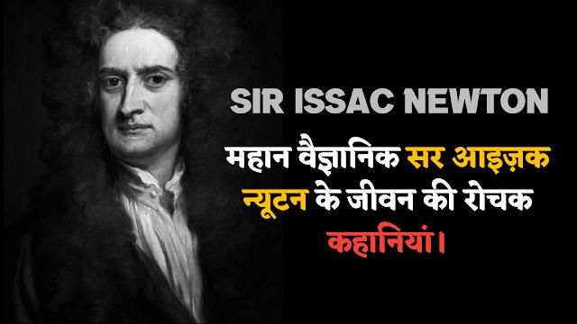 महान वैज्ञानिक सर आइज़क न्यूटन के जीवन की रोचक कहानियां।