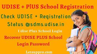 UDISE PlUS School login   Check UDISE plus Registration Status