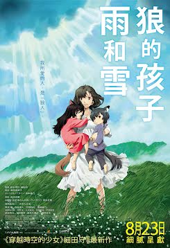 Los niños lobo - Ôkami Kodomo no Ame to Yuki - The Wolf Children Ame and Yuki (2012)