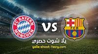نتيجة مباراة برشلونة وبايرن ميونخ اليوم 14-08-2020 دوري أبطال أوروبا
