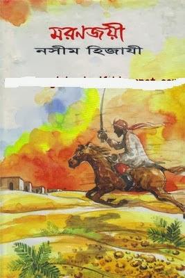 মরণ জয়ী - নাসীম হিযাজী Moron Joyee by Naseem Hijazi
