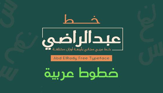 خطوط عربية  خط عبدالراضي Abd ElRady Free Typeface  من الخطوط العربية الراقية