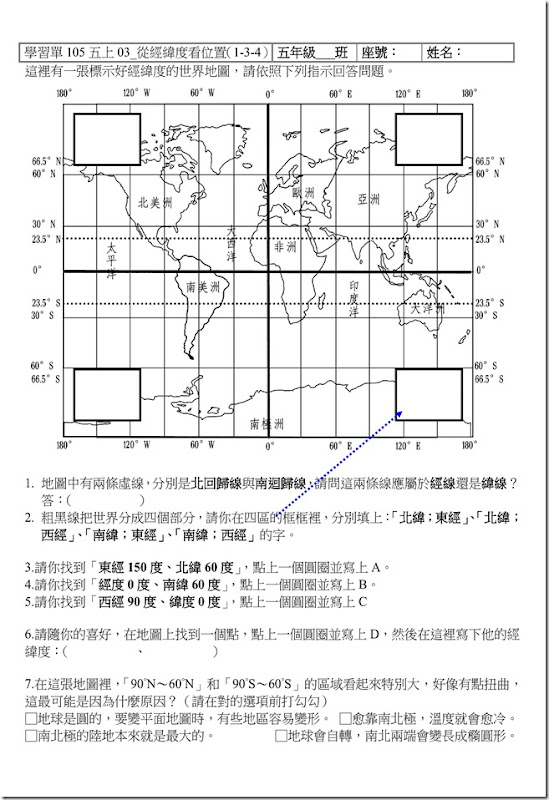學習單105五上03_從經緯度看位置B4_01