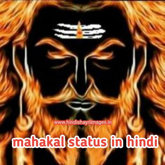 300+ best Mahakal status in Hindi for facebook & whatsapp||महाकाल के भक्त है हम हिंदी स्टेटस