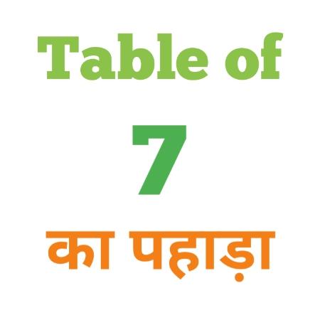 7 Ka Pahada ( 7 का पहाड़ा ) 7 ka pahada in hindi - Group Exam