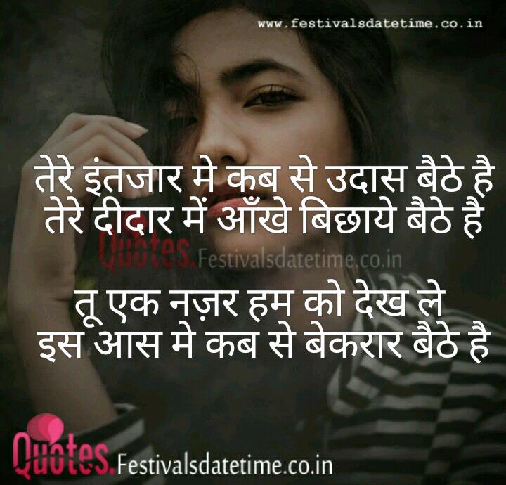 Hindi Awesome Sad Love Shayari Status For Whatsapp Or