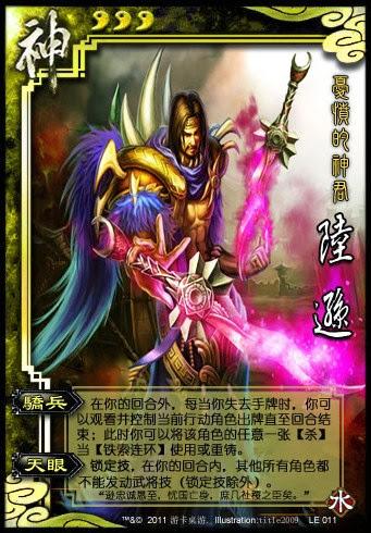 God Lu Xun 5