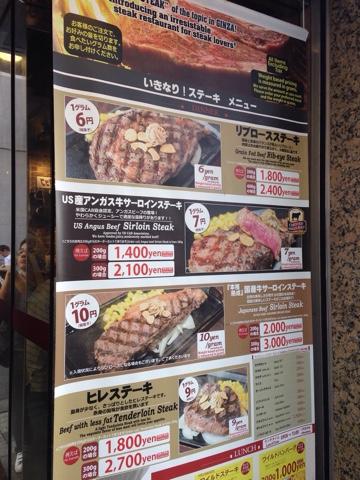 いきなりステーキ レギュラーメニュー