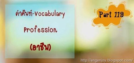 คำศัพท์ภาษาอังกฤษ Profession (ถามถึงอาชีพ)