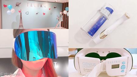 搶先試! 光療 + EMS|TALIKA 兩大創新科研家居美肌儀