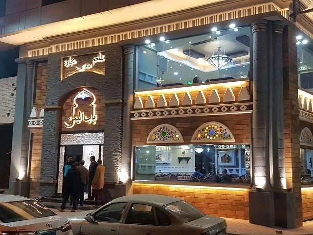 مطعم باب اليمن