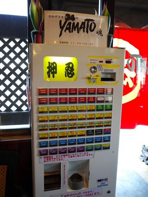 店内の券売機。「YAMATO魂」と「押忍」と書かれてる。