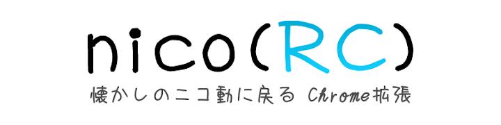 nicoRC