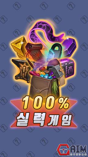 100% 실력 게임 screenshot 5