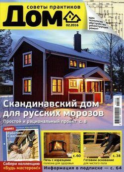 Читать онлайн журнал<br>Дом №2 (февраль 2016)<br>или скачать журнал бесплатно