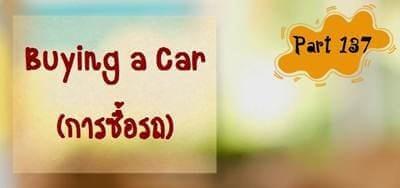 บทสนทนาภาษาอังกฤษ Buying a Car (ซื้อรถ)