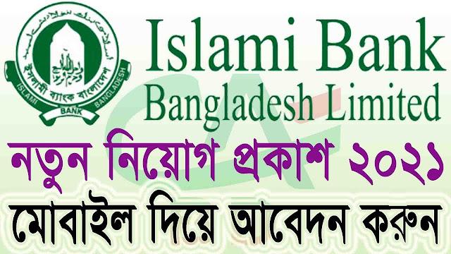 ইসলামী ব্যাংক বাংলাদেশ লিমিটেড নিয়োগ বিজ্ঞপ্তি ২০২১ - Islami Bank Bangladesh Limited IBBL Job Circular 2021 - ব্যাংকে চাকরির খবর ২০২১