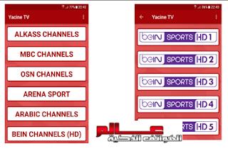 افضل تطبيقات البث المباشر لمباريات الدوري الانجليزي