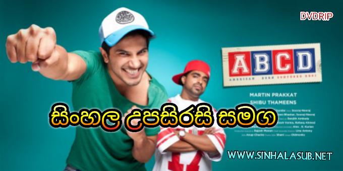 ABCD   American Born Confused Desi (2013) Sinhala Subtitles   සිංහල උපසිරසි සමග  ඇමරිකාවේ ඉපදුණු අවුල් වූ ඉන්දියානුවන්