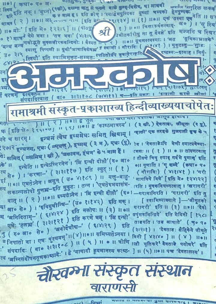 Amar kosh Ramashrami samskritprakasarabya hindibyakhyayachopetah free download