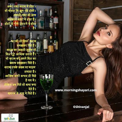 Image for नशा शायरी Nasha shayari |Sarab shayari,nasha shayari nasha poetry shayari on nasha nasha shayari 2 lines nasha shayari in hindi nashe par shayari nash