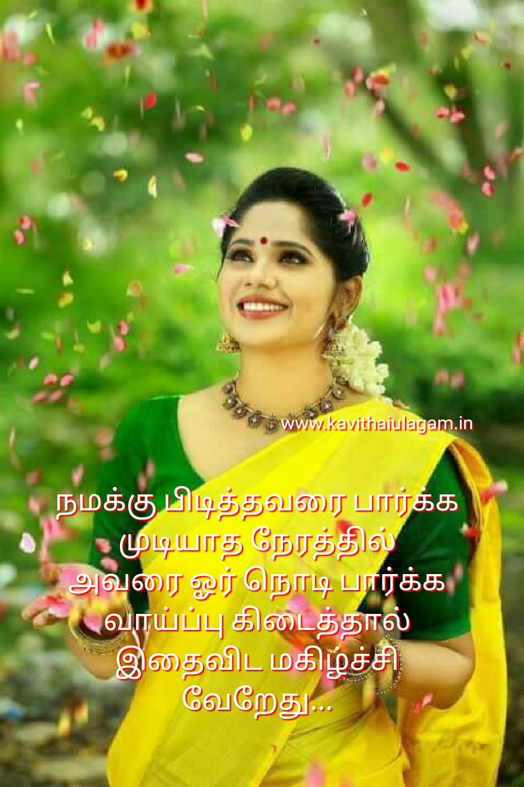 Cute Friendship Kavithai Tamil