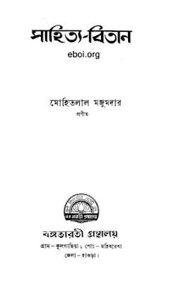 সাহিত্য-বিতান - মোহিতলাল মজুমদার