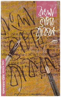 Bangla Bhasar Byakaran by Jyotibhusan Chaki