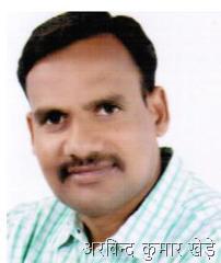 अरविन्द कुमार खेड़े