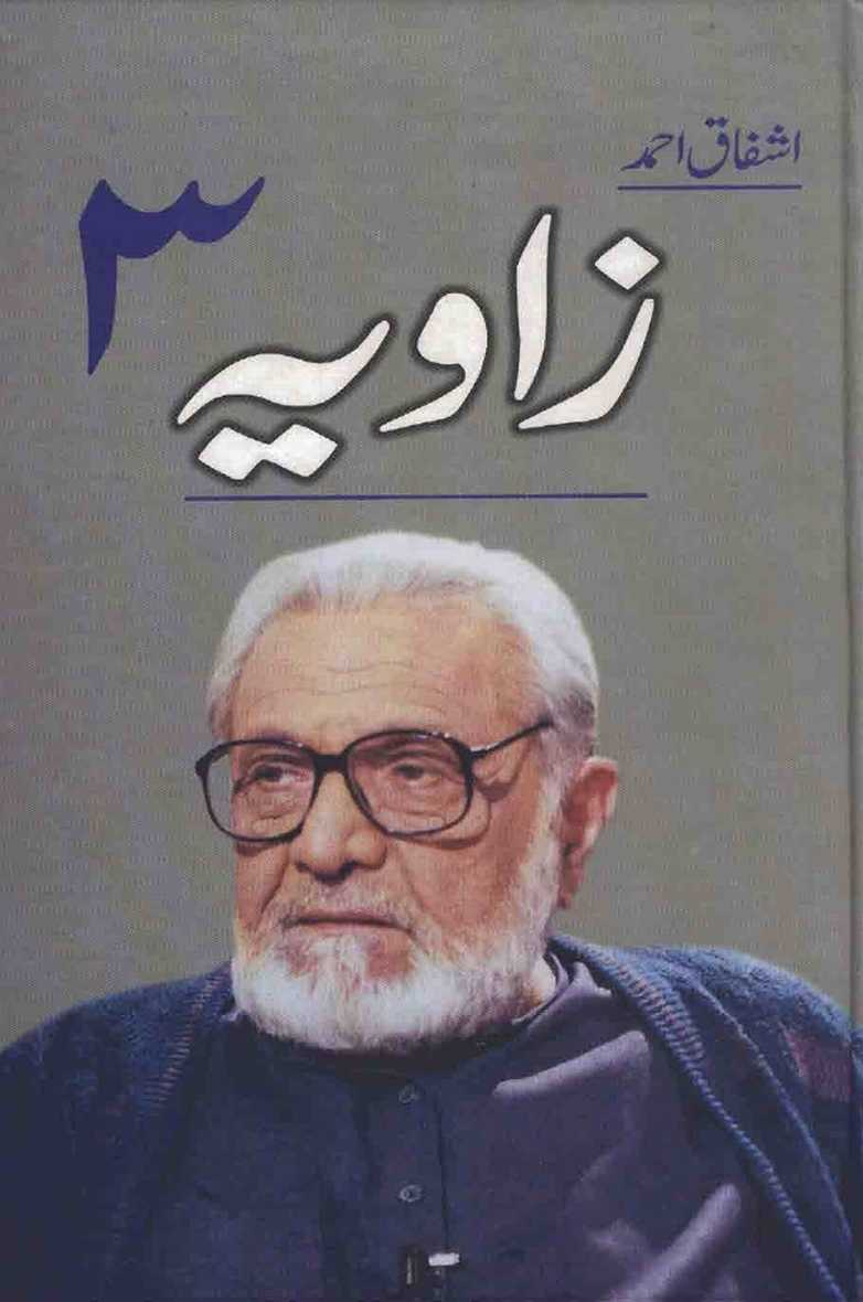 Zavia 3 Complete Novel By Ashfaq Ahmad