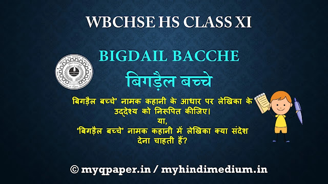 Bigdail bacche class 11 hindi notes