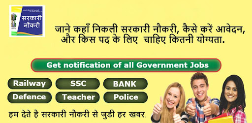 Daily Govt  Jobs Alert - Free Jobs Alert in Hindi - Apps on