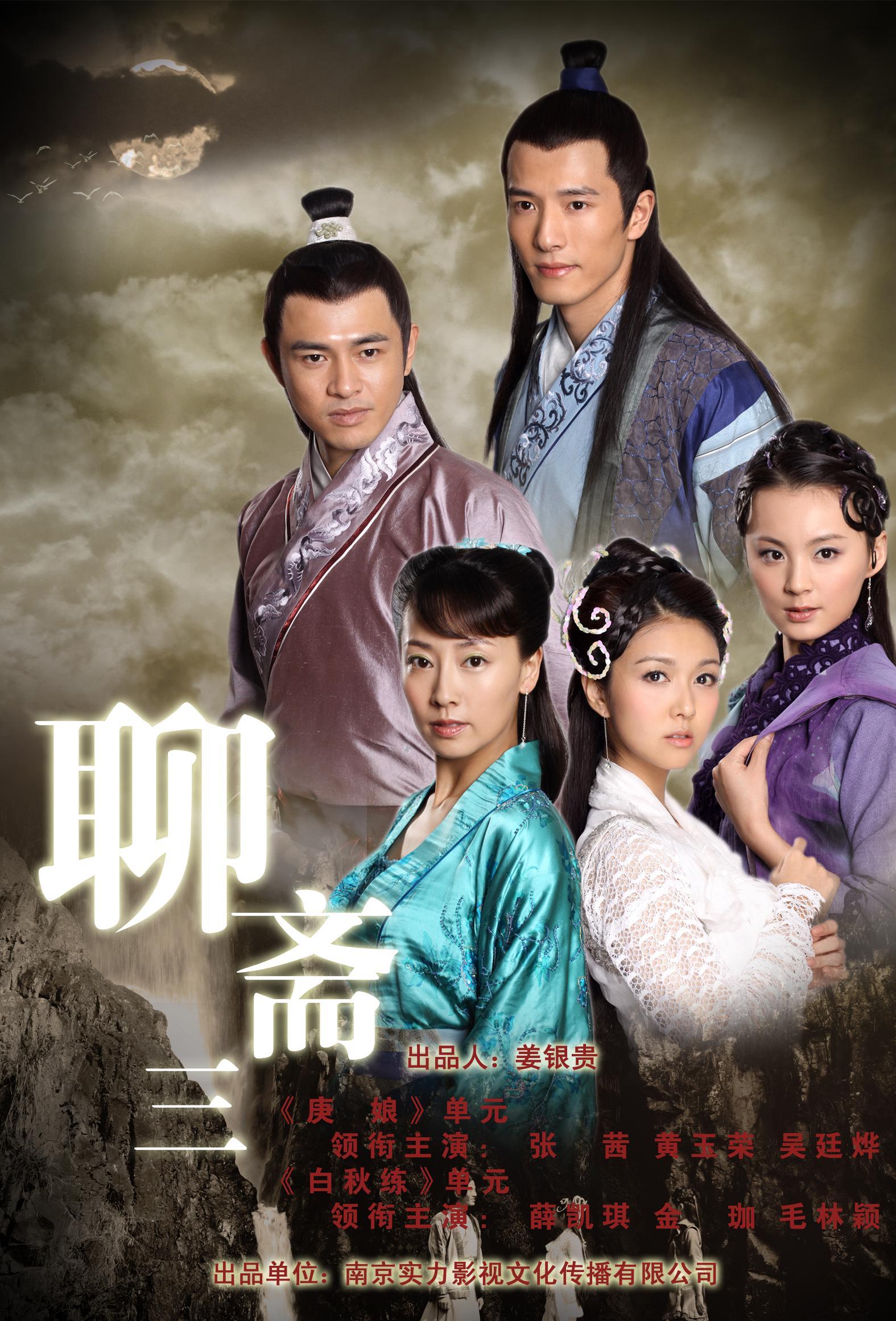 Truyền Thuyết Liêu Trai 3 - Liao Zhai 3 (2010)