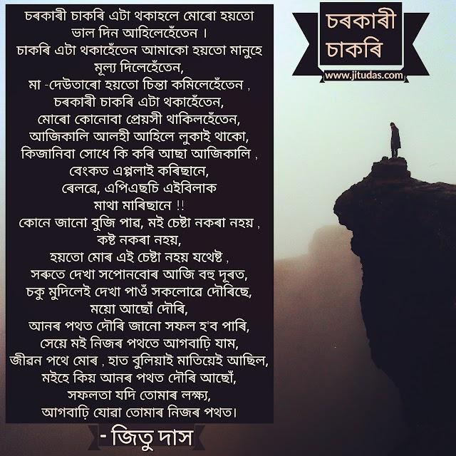 Assamese sad life poem ( অসমীয়া কবিতা - চৰকাৰী চাকৰি, কবি - জিতু দাস ) by JituDas poems 2018