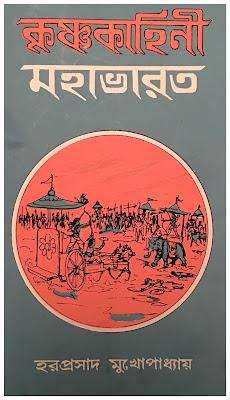 কৃষ্ণকাহিনী মহাভারত - হরপ্রসাদ মুখোপাধ্যায়