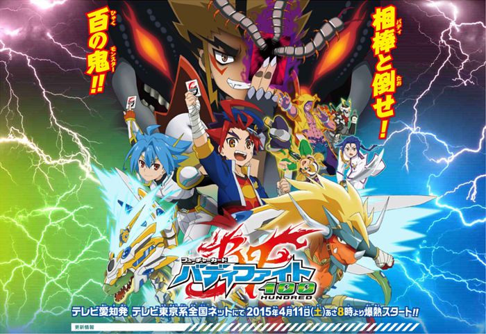 future_card_buddyfight_100