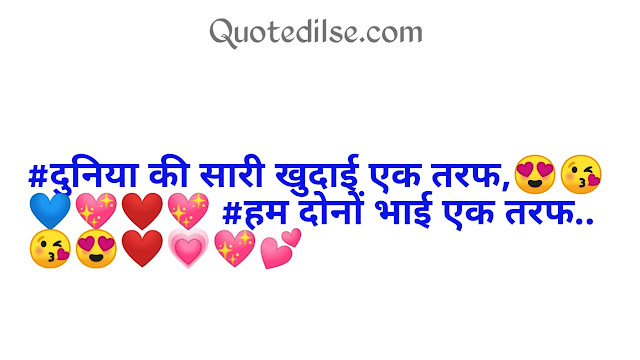 shayari on brother