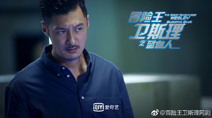 The Great Adventurer Wesley Bleeding Blue Hong Kong Web Drama