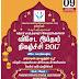 கட்டார் வாழ் ஏறாவூர் சகோதரர்களுக்கான விஷேட இப்தார் நிகழ்ச்சி 2017.