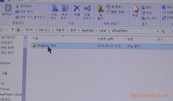 윈도우 VirtualStore 가상저장소에 저장되는 폴더와 파일