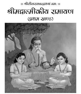 Srimad valmikiya Ramayan  (श्रीमद् वाल्मीकीय रामायण हिन्दी अनुवाद सहित)