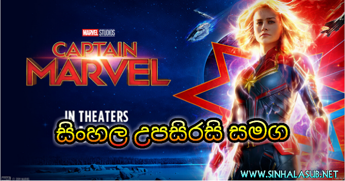 Captain Marvel (2019) Sinhala Subtitles |  සිංහල උපසිරසි සමග නරඹන්න