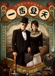Raiders of the New Way China Drama