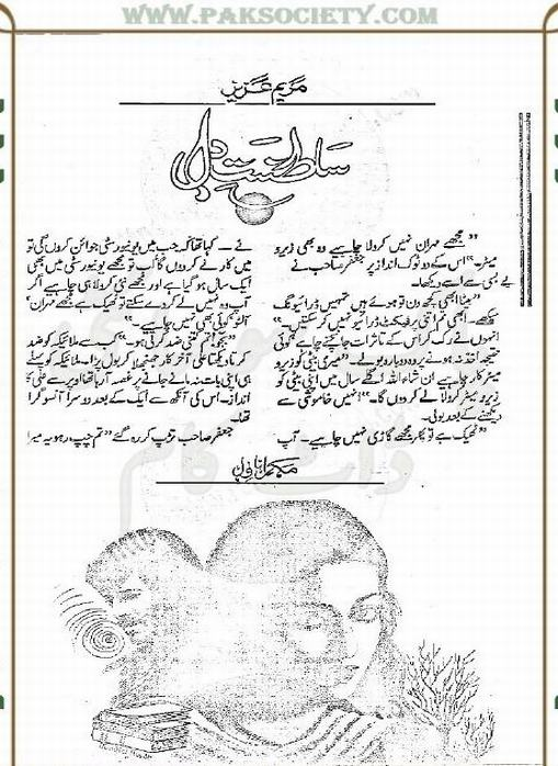 Sultanat E Dil  is a very well written complex script novel which depicts normal emotions and behaviour of human like love hate greed power and fear, writen by Maryam Aziz , Maryam Aziz is a very famous and popular specialy among female readers