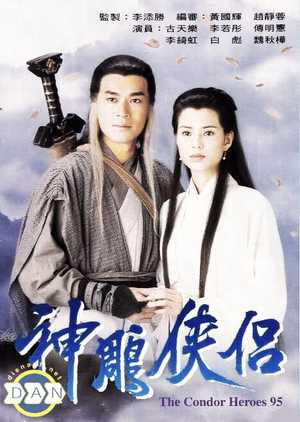 Thần Điêu Đại Hiệp 1995