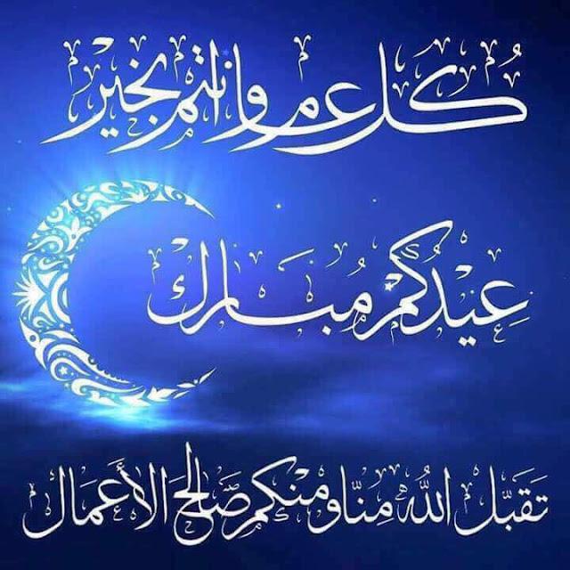Eid ul Adha Mubaraak