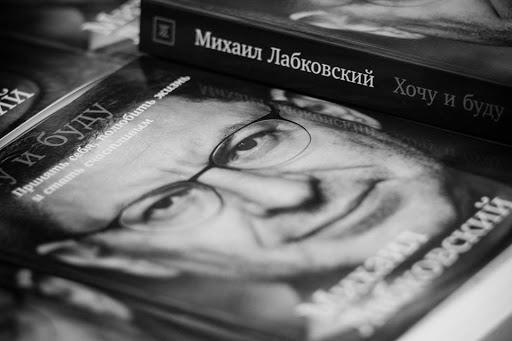 Михаил Лабковский книга Хочу и буду (1).jpg