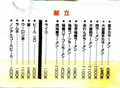 メニュー / 赤れんが食堂(喜多方市)
